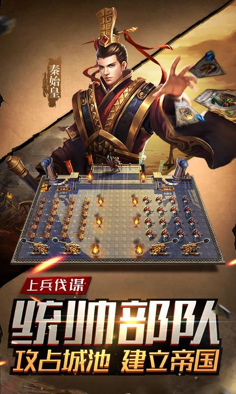 王权的战争电脑版