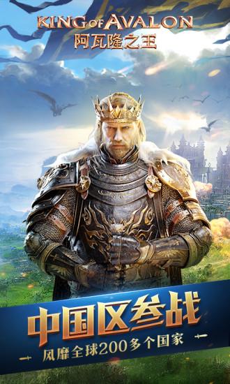 阿瓦隆之王(腾讯)