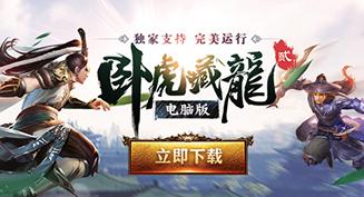 【卧虎藏龙贰】靠谱独家电脑版首发
