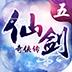 仙剑奇侠传五电脑版(九游)