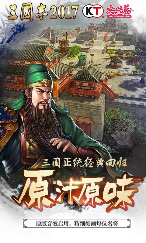 三國志2017電腦版