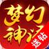 夢幻神語電腦版(登錄送12888元寶)