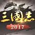 三国志2017电脑版(光荣正版)
