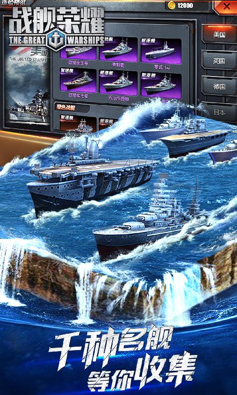 战舰荣耀电脑版