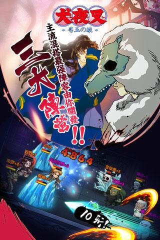 犬夜叉-寻玉の旅BT电脑版