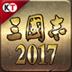 三国志2017电脑版