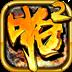 啪啪三国2电脑版(3D国战卡牌)