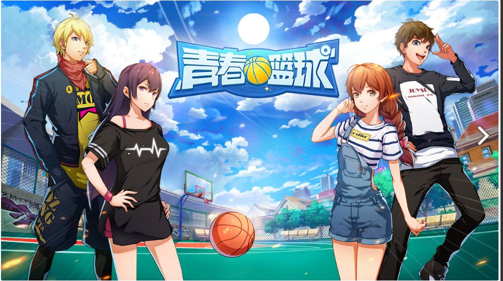 青春篮球(心动)