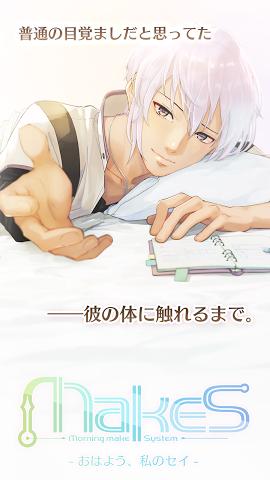 makeS-早安我的Sei