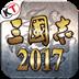 三国志2017电脑版(腾讯)