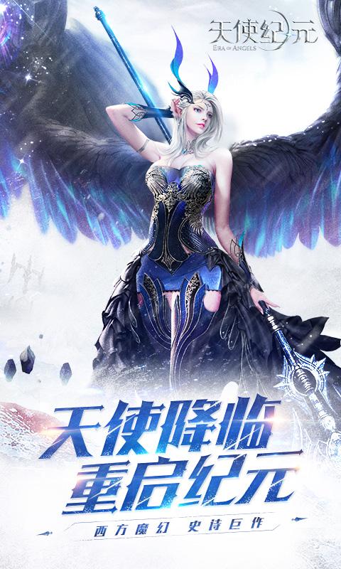 天使纪元电脑版