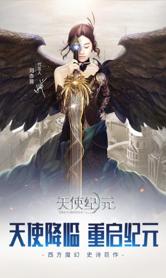 天使纪元(腾讯)