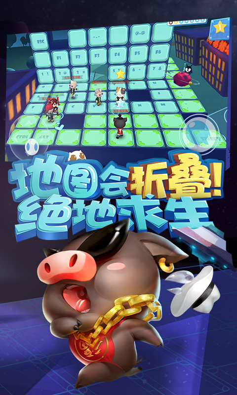 猪场怼怼乐(欢乐开怼)