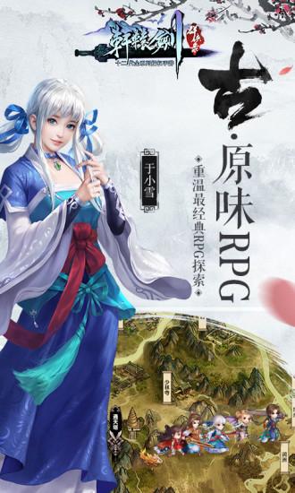 轩辕剑群侠录(腾讯)