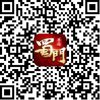 蜀门手游(靠谱官方)