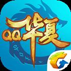 QQ华夏(腾讯)