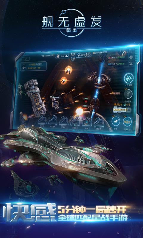 舰无虚发:暗星电脑版