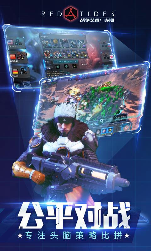 战争艺术:赤潮电脑版