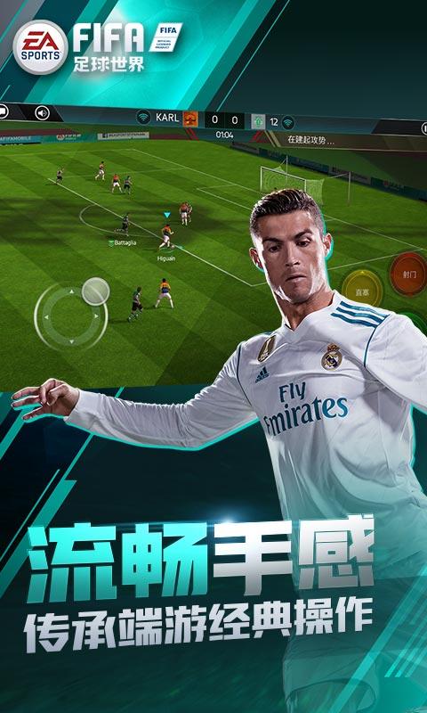 FIFA足球世界(腾讯)