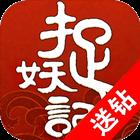 捉妖记(上线送18888元宝)