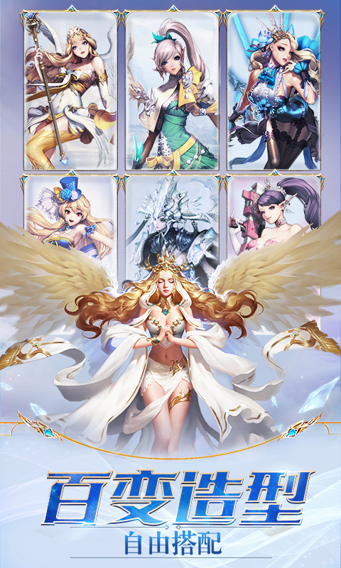 天使圣域电脑版