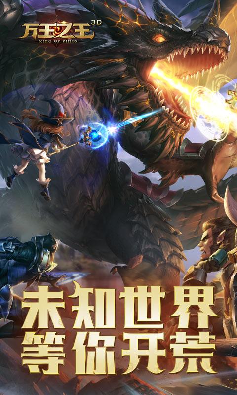 万王之王3D(腾讯)