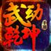 武动乾坤电脑版(正版授权)