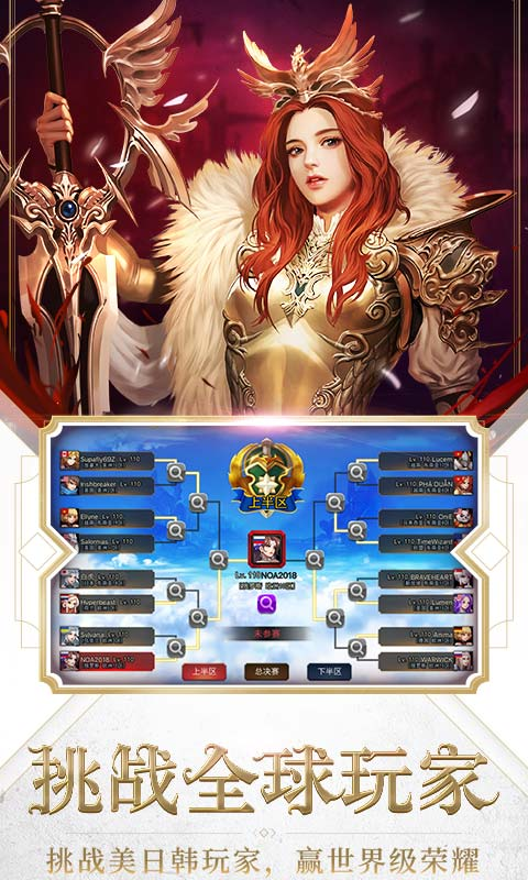 女神联盟2电脑版