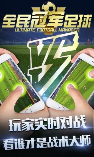 全民冠军足球(腾讯)