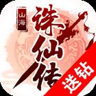 山海诛仙传(上线送V3,10888元宝)