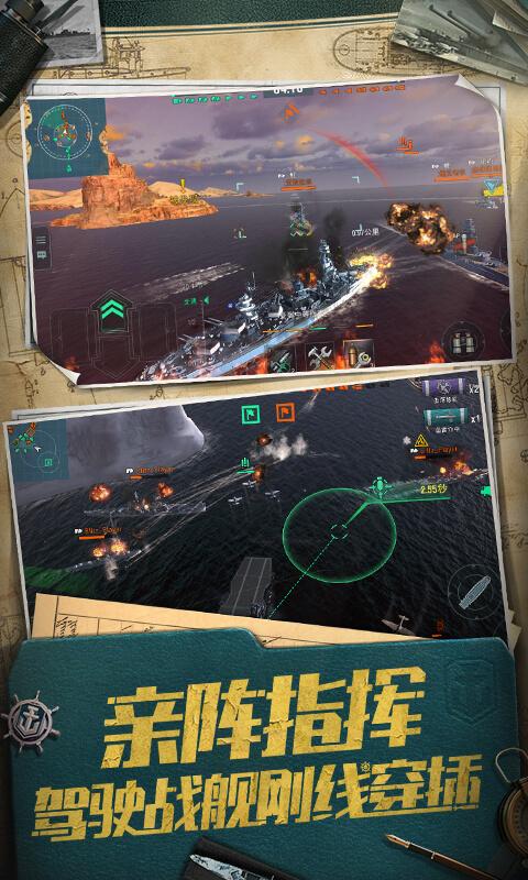 战舰世界闪击战电脑版