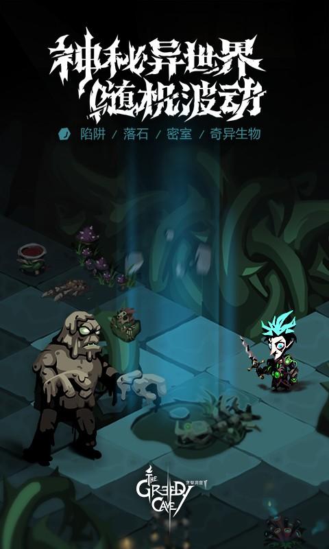 贪婪洞窟2(官方)