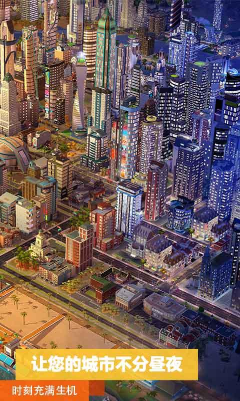 模拟城市:我是市长电脑版