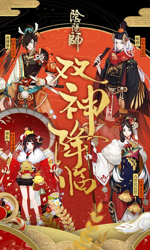 阴阳师(赤影妖刀姬)