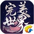 完美世界(腾讯)