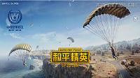 刺激戰場壽終正寢 《和平精英》正式接盤開啟吃雞氪金之旅!