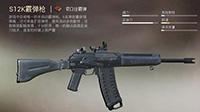 和平精英选什么枪械好 和平精英武器选择攻略