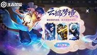 王者荣耀s16赛季将开启云端梦境活动 永久皮肤免费拿!