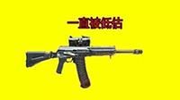 和平精英副武器选什么好 和平精英决赛圈最强副武器推荐