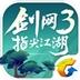 劍網3指尖江湖電腦版