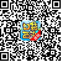 口袋西游-星耀版(上线送V11,18888元宝)
