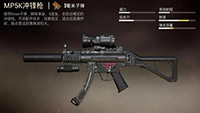 和平精英MP5K怎么样 和平精英MP5K伤害属性详解