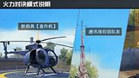 和平精英直升机在哪里 和平精英直升机分布位置大盘点