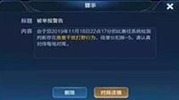王者荣耀s17赛季玩家保野被当场扣分 检测系统漏洞何时能填补?