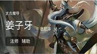 盘点王者荣耀s18赛季前期最弱的法师英雄 妲己姜子牙上榜!
