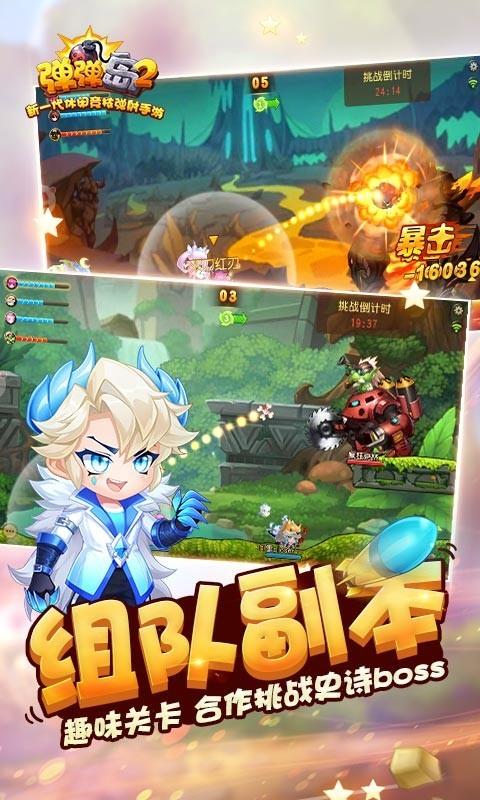 弹弹岛2电脑版