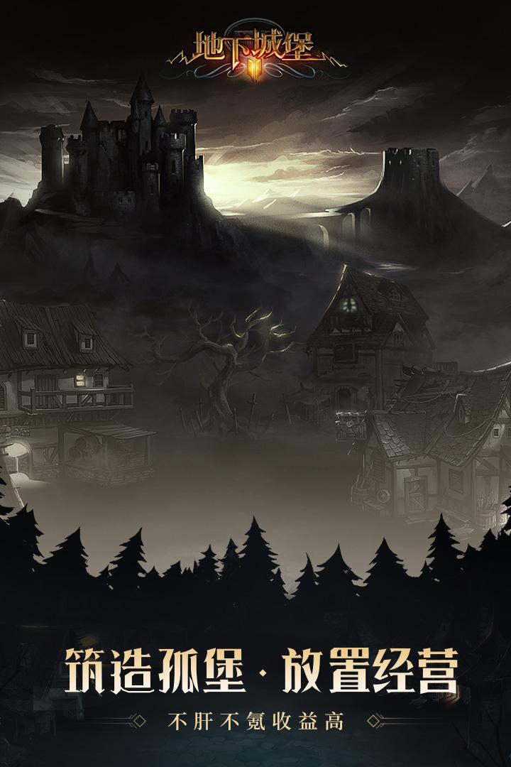 地下城堡2电脑版