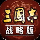 三国志·战略版电脑版(九游)