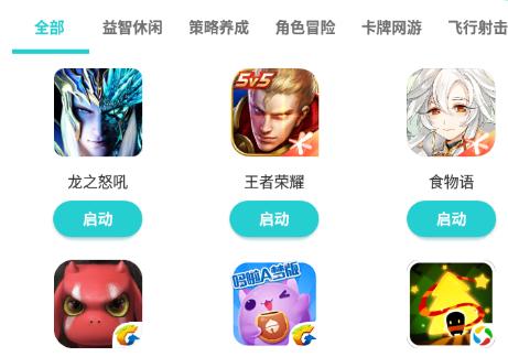 王者荣耀无需下载秒玩 用靠谱云游戏一键即玩王者荣耀。