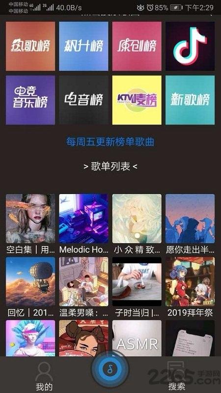 搜云音乐app